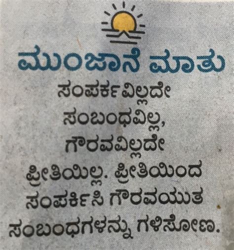 Pin by Suresh Havaragi on kannada quote | Words, Thoughts