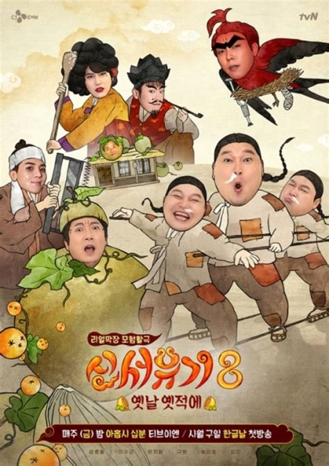 Subtitles for New Journey To The West Season 8 (Shin Seo