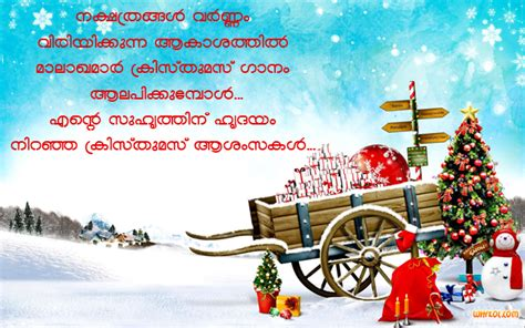 List Of Christmas Wishes in Malayalam   Xmas Greetings